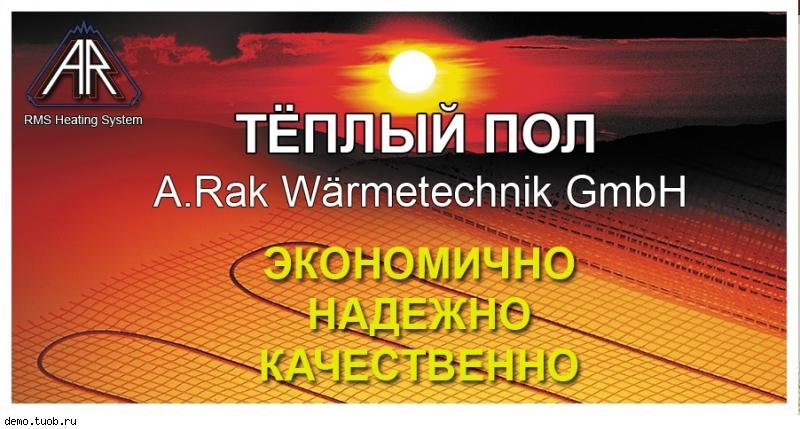 Новинка в каталоге! Теплый пол Arnold Rak — немецкое качество по низкой цене!